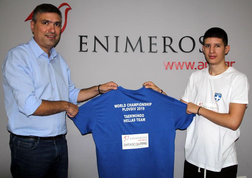 Enimerosi Xorigia2019 Taekwondo ITF